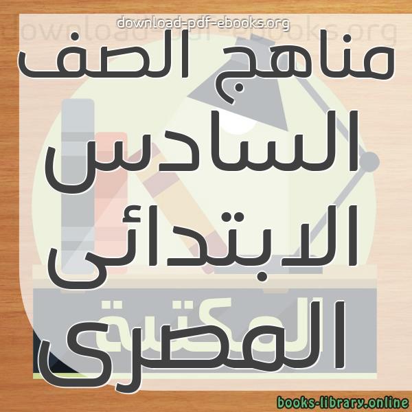 ❞ 📚 كتب مناهج الصف السادس الابتدائى المصرى | 🏛 مكتبة المناهج التعليمية و الكتب الدراسية ❝