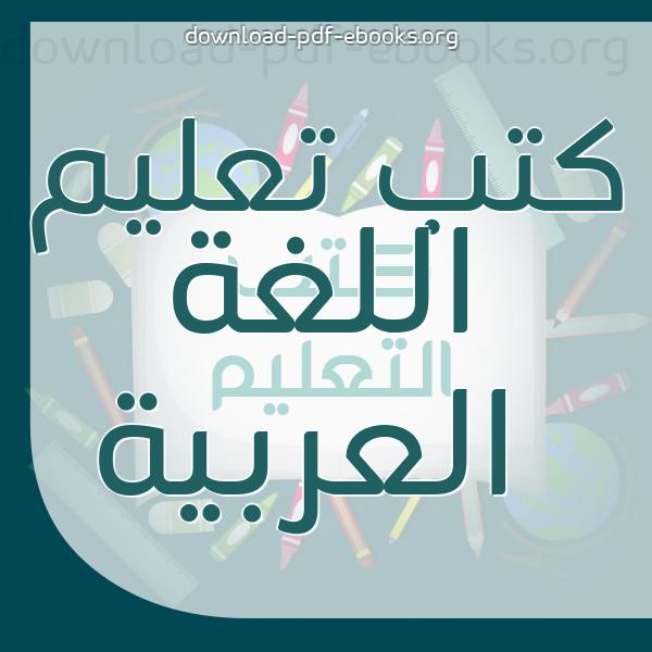 ❞ 📚 كتب  تعليم اللغة العربية | 🏛 مكتبة الكتب التعليمية ❝
