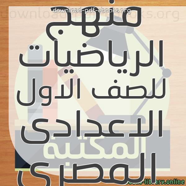 ❞ 📚 كتب منهج الرياضيات للصف الاول الاعدادى المصرى | 🏛 مكتبة المناهج التعليمية و الكتب الدراسية ❝