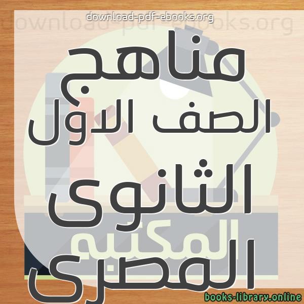 ❞ 📚 كتب مناهج الصف الاول الثانوى المصرى | 🏛 مكتبة المناهج التعليمية و الكتب الدراسية ❝