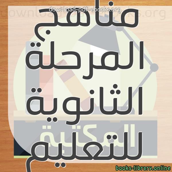 ❞ 📚 كتب مناهج المرحلة الثانوية للتعليم الليبى | 🏛 مكتبة المناهج التعليمية و الكتب الدراسية ❝