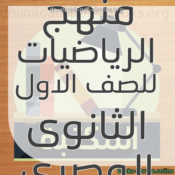❞ 📚 كتب منهج الرياضيات للصف الاول الثانوى المصرى    🏛 مكتبة المناهج التعليمية و الكتب الدراسية ❝