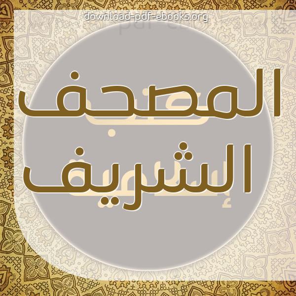 ❞ 📚 كتب المصحف الشريف | 🏛 مكتبة كتب إسلامية ❝