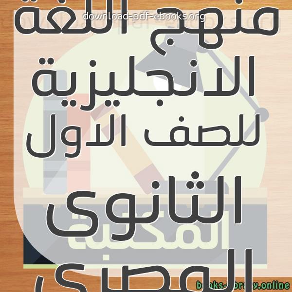 ❞ 📚 كتب منهج اللغة الانجليزية للصف الاول الثانوى المصرى  | 🏛 مكتبة المناهج التعليمية و الكتب الدراسية ❝