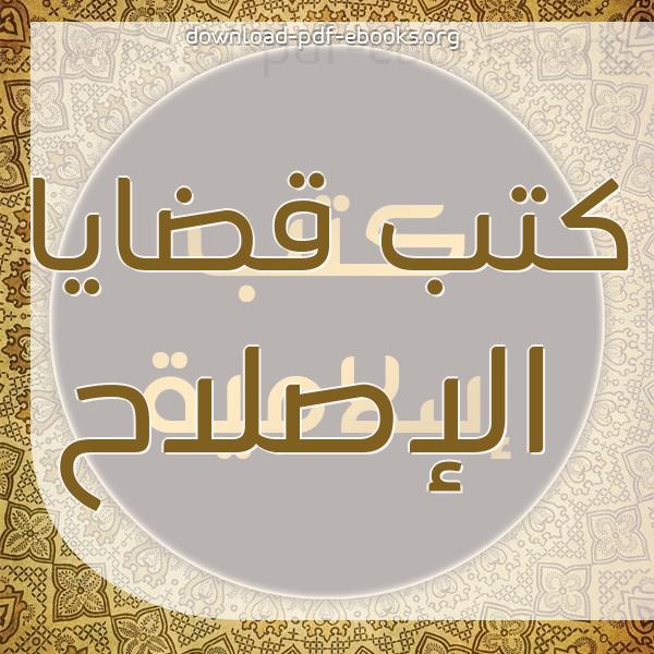 ❞ 📚 كتب  قضايا الإصلاح | 🏛 مكتبة كتب إسلامية ❝