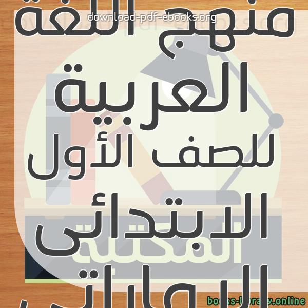 ❞ 📚 كتب منهج اللغة العربية للصف الأول الابتدائى الاماراتى | 🏛 مكتبة المناهج التعليمية و الكتب الدراسية ❝