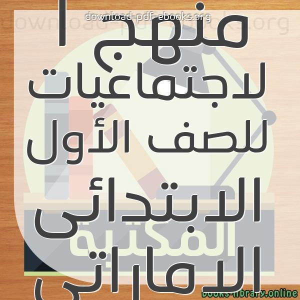 ❞ 📚 كتب منهج الاجتماعيات للصف الأول الابتدائى الاماراتى  | 🏛 مكتبة المناهج التعليمية و الكتب الدراسية ❝