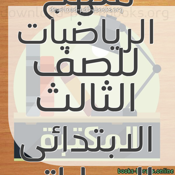 ❞ 📚 كتب منهج الرياضيات للصف الثالث الابتدائى الاماراتى | 🏛 مكتبة المناهج التعليمية و الكتب الدراسية ❝