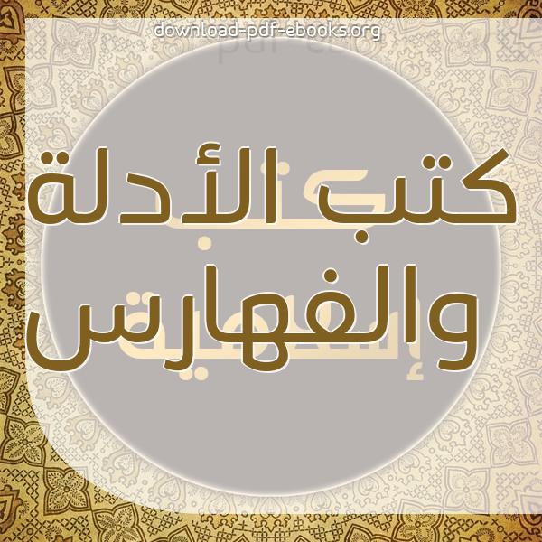 ❞ 📚 كتب  الأدلة والفهارس | 🏛 مكتبة كتب إسلامية ❝