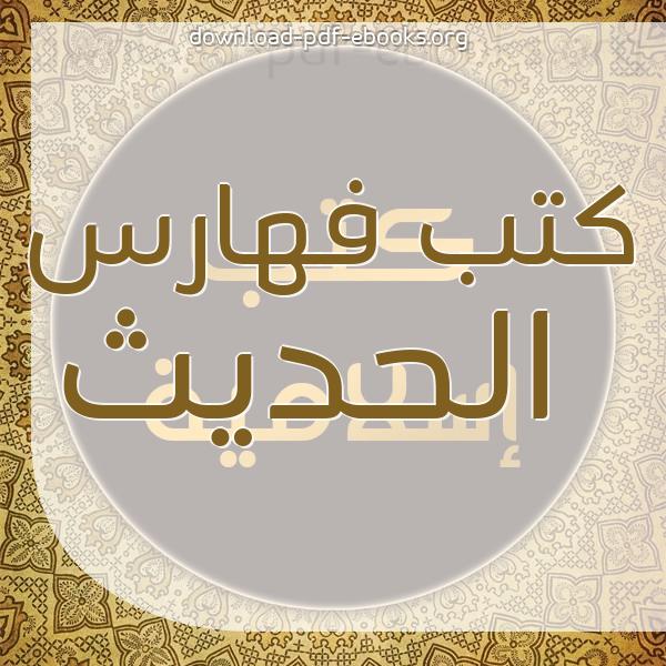 ❞ 📚 كتب  فهارس الحديث | 🏛 مكتبة كتب إسلامية ❝
