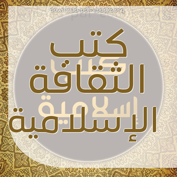 ❞ 📚 كتب  الثقافة الإسلامية | 🏛 مكتبة كتب إسلامية ❝