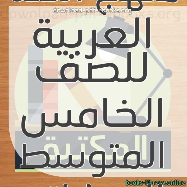 ❞ 📚 كتب منهج اللغة العربية للصف الخامس المتوسط الاماراتى | 🏛 مكتبة المناهج التعليمية و الكتب الدراسية ❝