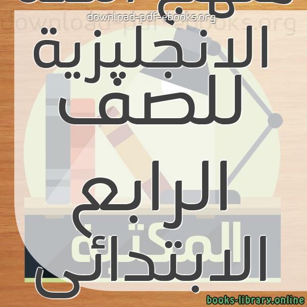 ❞ 📚 كتب منهج اللغة الانجليزية للصف الرابع الابتدائى الاماراتى | 🏛 مكتبة المناهج التعليمية و الكتب الدراسية ❝