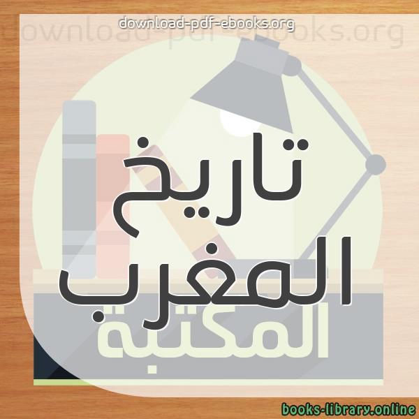 ❞ 📚 كتب تاريخ المغرب  | 🏛 مكتبة كتب التاريخ و الجغرافيا ❝
