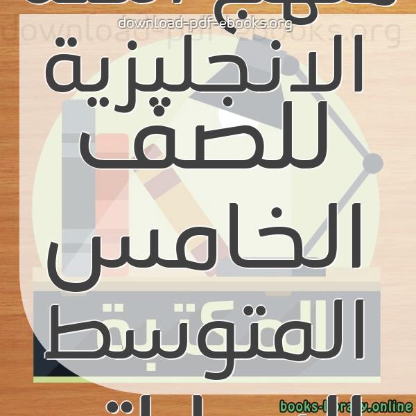 ❞ 📚 كتب منهج اللغة الانجليزية للصف الخامس المتوسط الاماراتى | 🏛 مكتبة المناهج التعليمية و الكتب الدراسية ❝