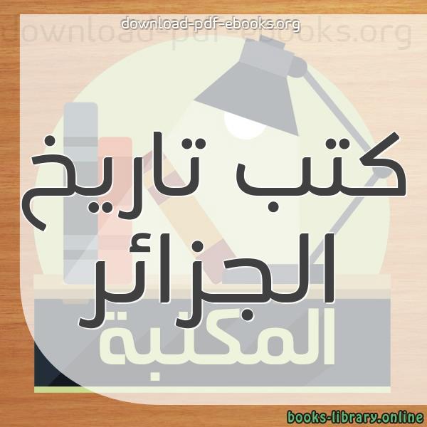 ❞ 📚 كتب  تاريخ الجزائر  | 🏛 مكتبة كتب التاريخ و الجغرافيا ❝