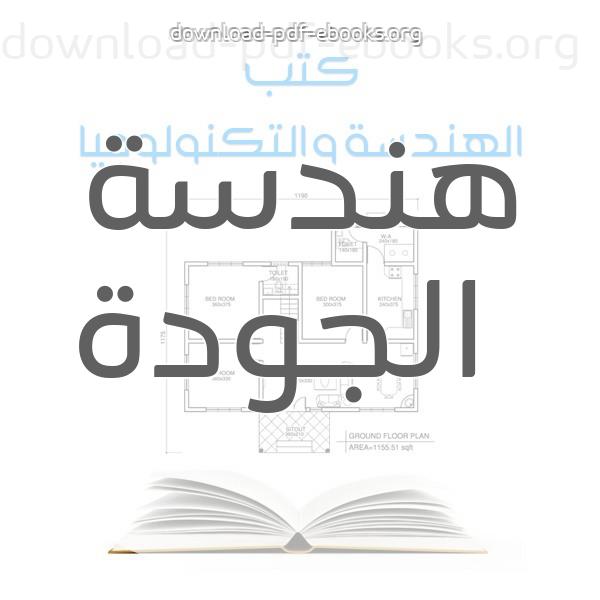 ❞ 📚 كتب هندسة الجودة   🏛 مكتبة كتب الهندسة و التكنولوجيا ❝