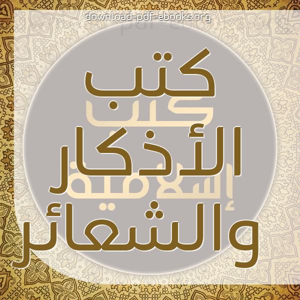 ❞ 📚 كتب  الأذكار والشعائر | 🏛 مكتبة كتب إسلامية ❝