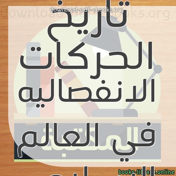 ❞ 📚 كتب تاريخ الحركات الانفصاليه في العالم الاسلامي    🏛 مكتبة كتب التاريخ و الجغرافيا ❝
