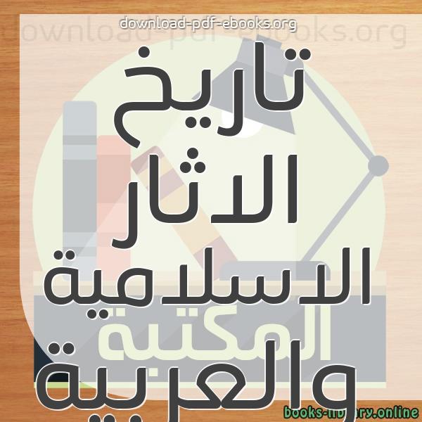 ❞ 📚 كتب تاريخ الاثار الاسلامية والعربية | 🏛 مكتبة كتب التاريخ و الجغرافيا ❝
