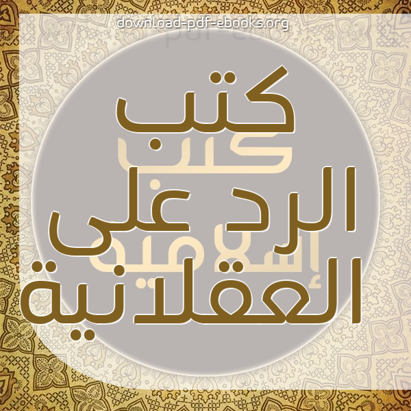❞ 📚 كتب  الرد على العقلانية   🏛 مكتبة كتب إسلامية ❝