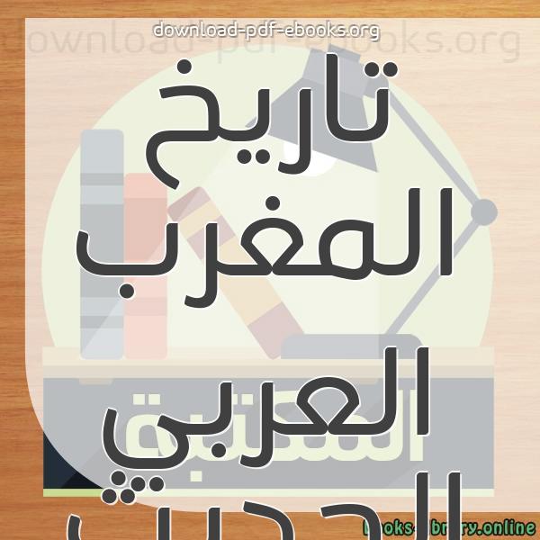 ❞ 📚 كتب تاريخ المغرب العربي الحديث  | 🏛 مكتبة كتب التاريخ و الجغرافيا ❝