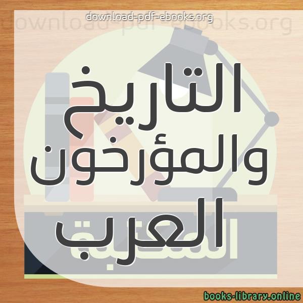 ❞ 📚 كتب التاريخ والمؤرخون العرب | 🏛 مكتبة كتب التاريخ و الجغرافيا ❝