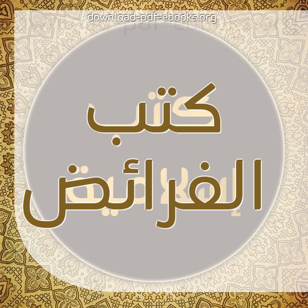 ❞ 📚 كتب  الفرائض | 🏛 مكتبة كتب إسلامية ❝
