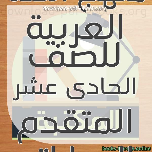 ❞ 📚 كتب منهج اللغة العربية للصف الحادى عشر المتقدم الاماراتى | 🏛 مكتبة المناهج التعليمية و الكتب الدراسية ❝