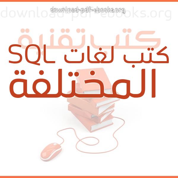 ❞ 📚 كتب  لغات SQL المختلفة | 🏛 مكتبة كتب تقنية ❝
