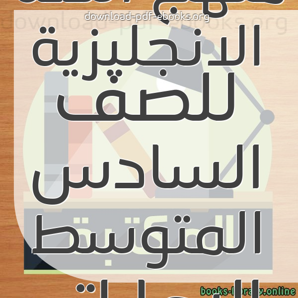 ❞ 📚 كتب منهج اللغة الانجليزية للصف السادس المتوسط الاماراتى | 🏛 مكتبة المناهج التعليمية و الكتب الدراسية ❝