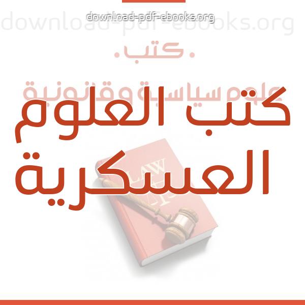 ❞ 📚 كتب  العلوم العسكرية | 🏛 مكتبة كتب علوم سياسية و قانونية ❝