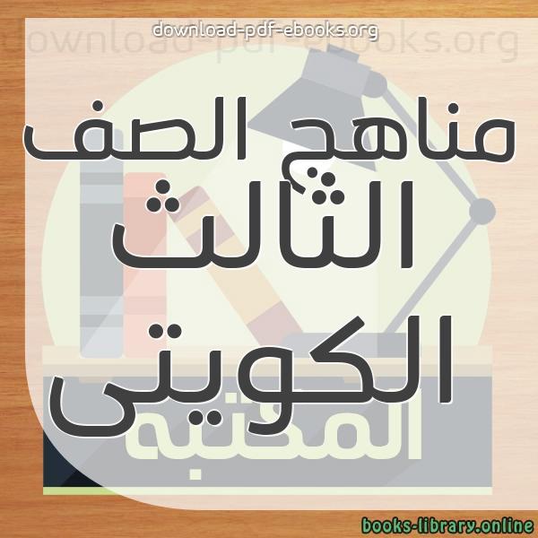 ❞ 📚 كتب مناهج الصف الثالث الابتدائى الكويتى | 🏛 مكتبة المناهج التعليمية و الكتب الدراسية ❝