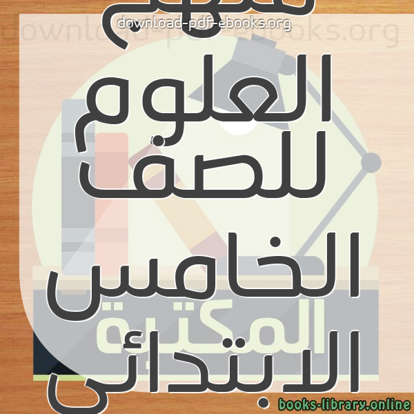 ❞ 📚 كتب منهج العلوم للصف الخامس الابتدائى الكويتى | 🏛 مكتبة المناهج التعليمية و الكتب الدراسية ❝