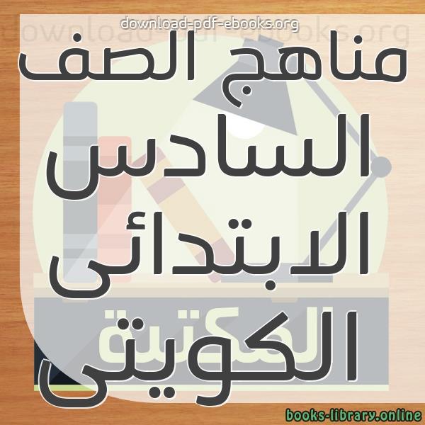 ❞ 📚 كتب مناهج الصف السادس المتوسط الكويتى | 🏛 مكتبة المناهج التعليمية و الكتب الدراسية ❝