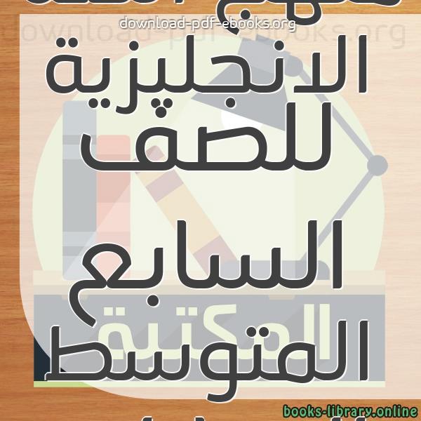 ❞ 📚 كتب منهج اللغة الانجليزية للصف السابع المتوسط الاماراتى | 🏛 مكتبة المناهج التعليمية و الكتب الدراسية ❝