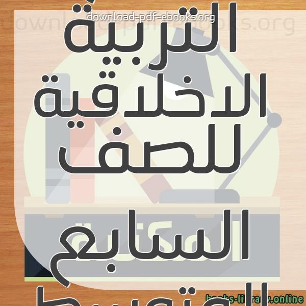 ❞ 📚 كتب منهج التربية الاخلاقية للصف السابع المتوسط الاماراتى | 🏛 مكتبة المناهج التعليمية و الكتب الدراسية ❝