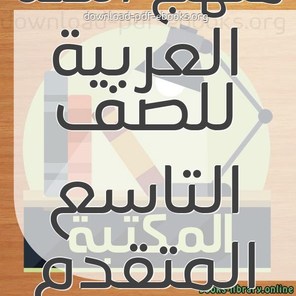 ❞ 📚 كتب منهج اللغة العربية للصف التاسع المتقدم الاماراتى   🏛 مكتبة المناهج التعليمية و الكتب الدراسية ❝