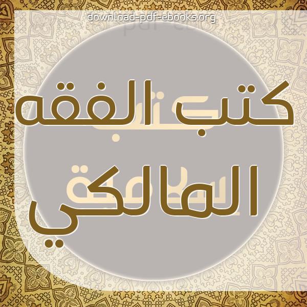❞ 📚 كتب  الفقه المالكي | 🏛 مكتبة كتب إسلامية ❝