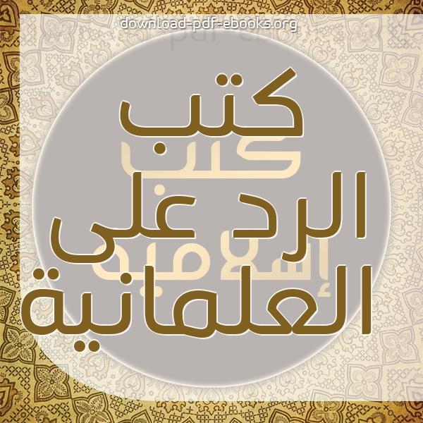 ❞ 📚 كتب  الرد على العلمانية | 🏛 مكتبة كتب إسلامية ❝