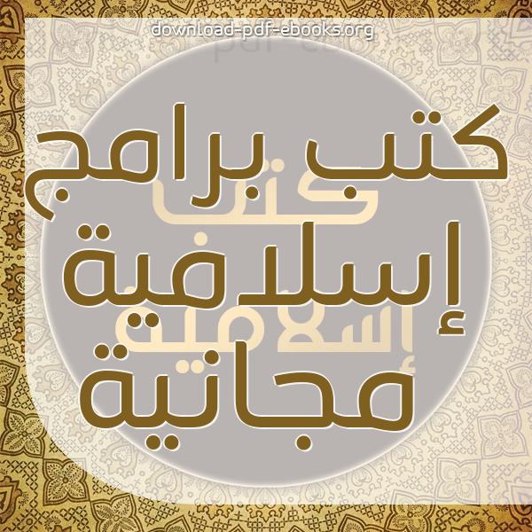 ❞ 📚 كتب  برامج إسلامية مجانية | 🏛 مكتبة كتب إسلامية ❝