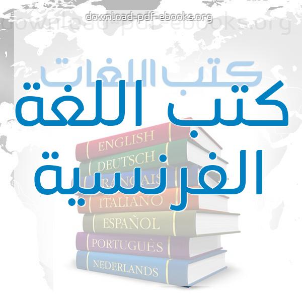 ❞ 📚 أفضل كتب  اللغة الفرنسية  | 🏛 مكتبة كتب تعلم اللغات ❝