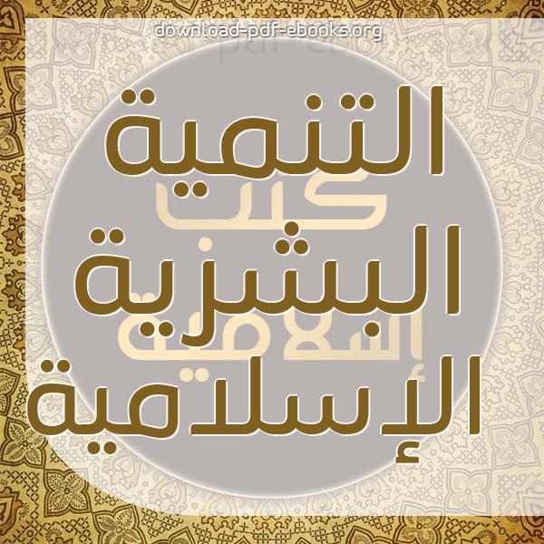❞ 📚 كتب التنمية البشرية الإسلامية | 🏛 مكتبة كتب إسلامية ❝