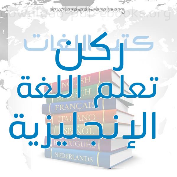 ❞ 📚 كتب قواعد اللغة الانجليزية(Grammar) | 🏛 مكتبة كتب تعلم اللغات ❝