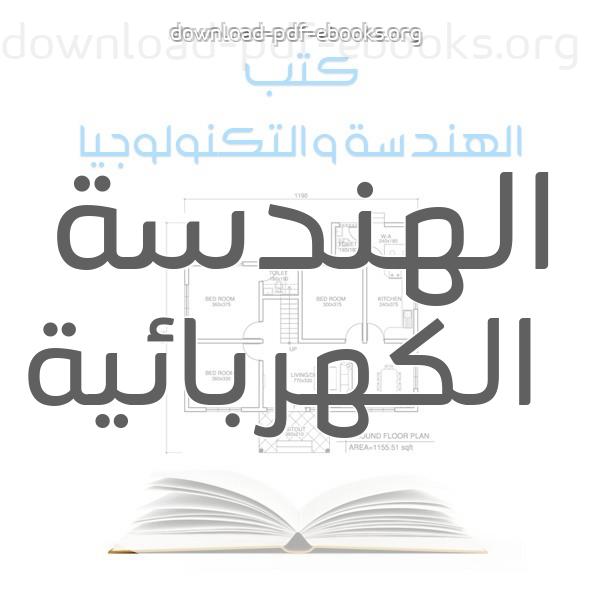 ❞ 📚 كتب الهندسة الكهربائية | 🏛 مكتبة كتب الهندسة و التكنولوجيا ❝