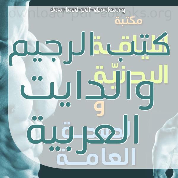 ❞ 📚 كتب  الرجيم والدايت العربية | 🏛 مكتبة كتب اللياقة البدنية والصحة العامة ❝