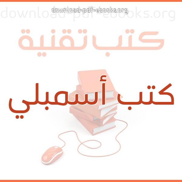 ❞ 📚 كتب  أسمبلي  | 🏛 مكتبة كتب تقنية ❝