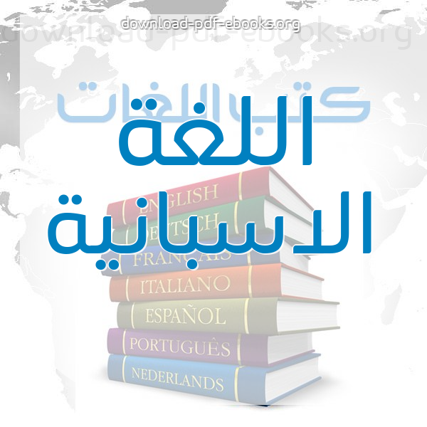 ❞ 📚 كتب اللغة الاسبانية  | 🏛 مكتبة كتب تعلم اللغات ❝