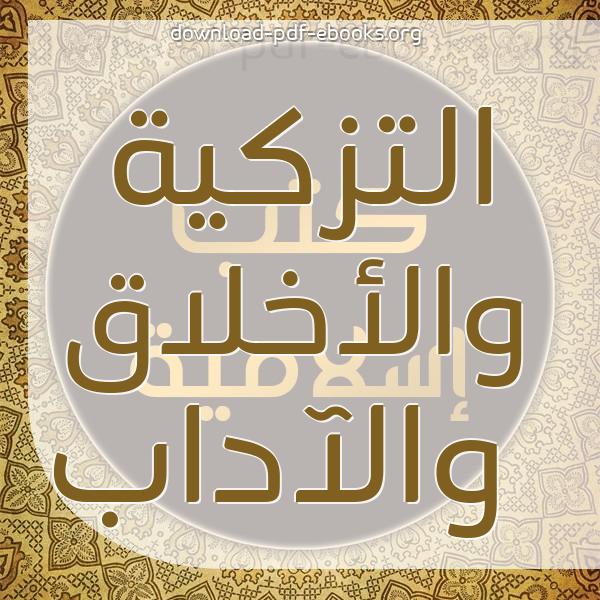 ❞ 📚 كتب التزكية والأخلاق والآداب | 🏛 مكتبة كتب إسلامية ❝