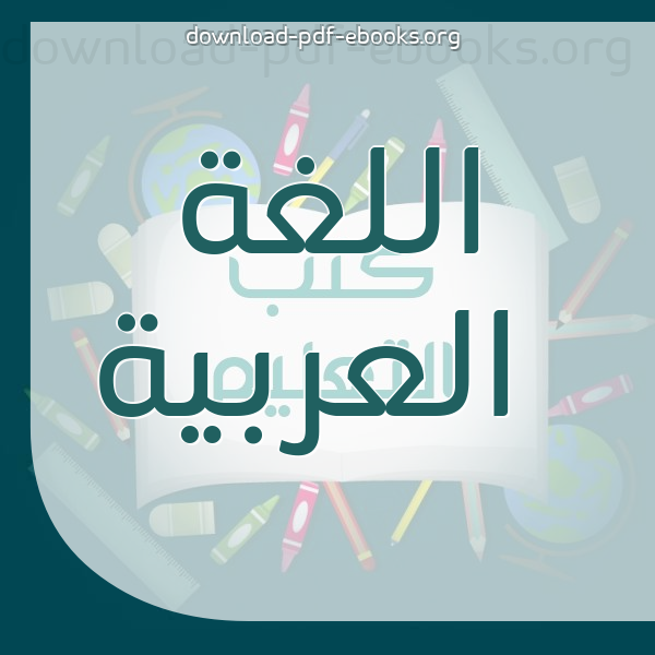 ❞ 📚 كتب اللغة العربية   🏛 مكتبة الكتب التعليمية ❝